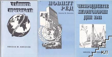 Тайните протоколи / Новият ред / Четиридесетте безотговорни дни 1944
