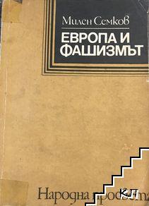 Европа и фашизмът 1919-1939