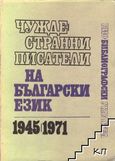 Чуждестранни писатели на български език 1945-1971