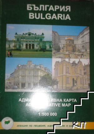 България: Административна карта 1: 500 000