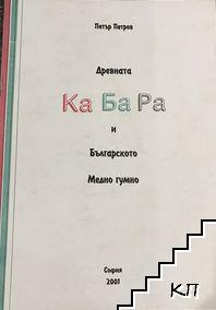 Древната Ка Ба Ра и българското медно гумно