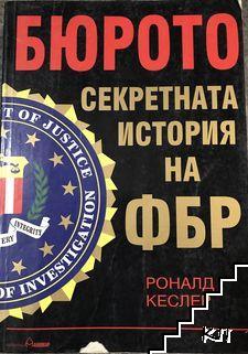 Бюрото. Секретната история на ФБР