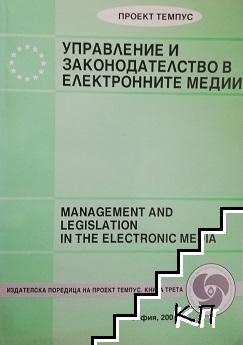 Управление и законодателство в електронните медии