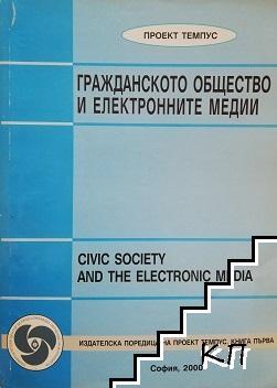 Гражданското общество и електронните медии