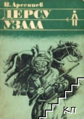 Дерсу Узала