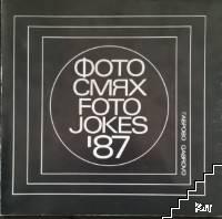 Фото смях '87 / Foto Jokes '87