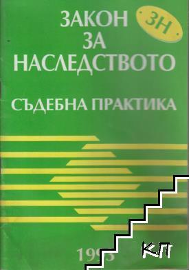 Закон за наследството