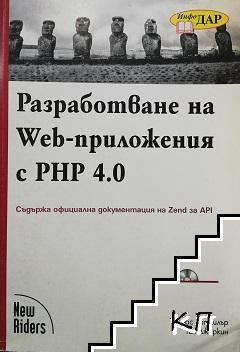 Разработване на Web-приложения с PHP 4.0