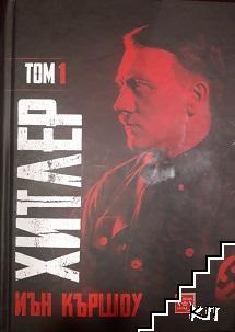 Хитлер. Том 1