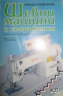 Шевни машини и съоръжения