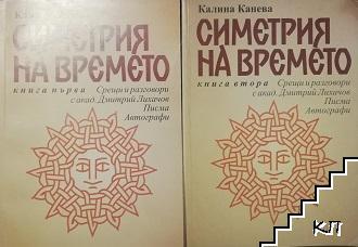 Симетрия на времето. Книга 1-2