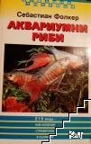 Аквариумни риби