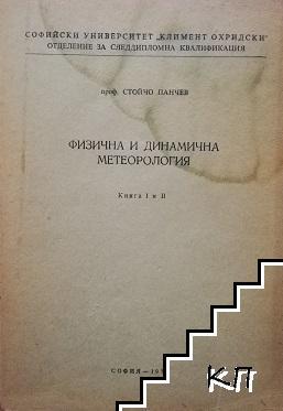 Физична и динамична метеорология. Книга 1-2