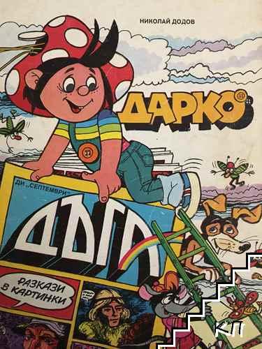 Дарко