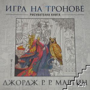 Игра на тронове - рисувателна книга
