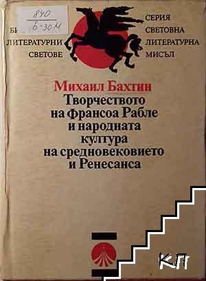 Творчеството на Франсоа Рабле и народната култура на Средневековието и