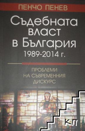 Съдебната власт в България 1989-2014 г.