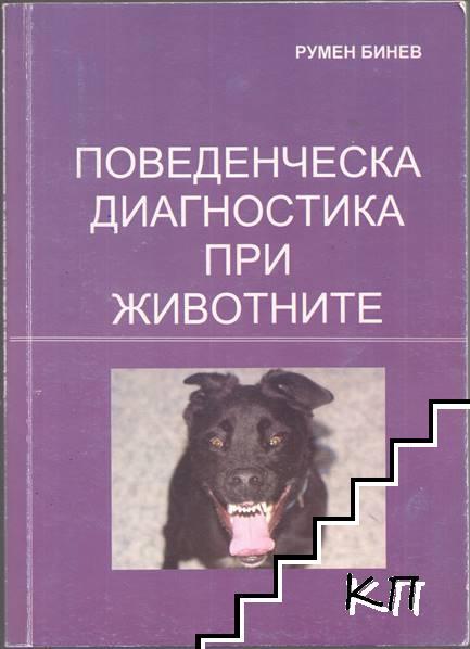 Поведенческа диагностика при животните