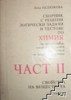 Сборник с решени логически задачи и тестове по химия. Част 2: Свойства на веществата