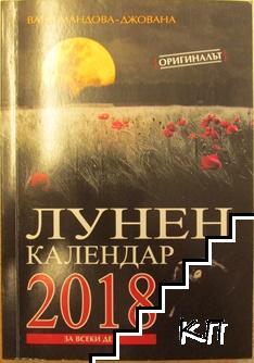 Лунен календар за всеки ден 2018
