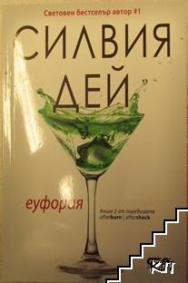 Afterburn / Aftershock. Книга 2: Еуфория