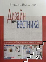 Дизайн на вестника. Традиционни, хибридни и онлайн емисии