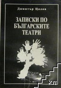 Записки по българските театри
