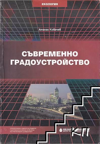 Съвременно градоустройство