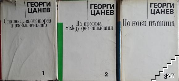 Страници от историята на българската литература в три тома. Том 1-3