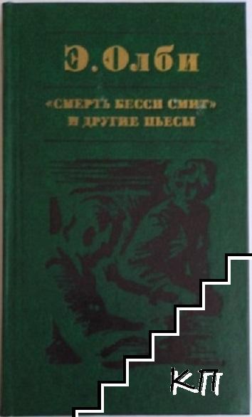 """""""Смерть Бесси Смит"""" и другие пьесы"""