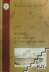 История на 42-ри танков полк от 7-ма мотострелкова дивизия