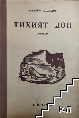 Тихият Дон. Книга 4
