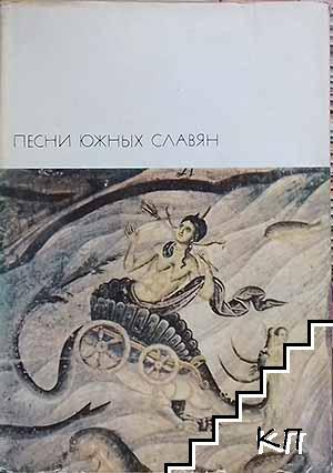 Песни южных славян