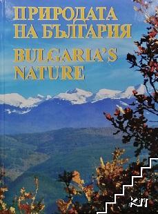 Природата на България / Bulgaria's Nature