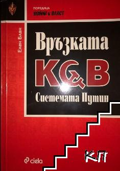 Връзката КГБ. Системата Путин