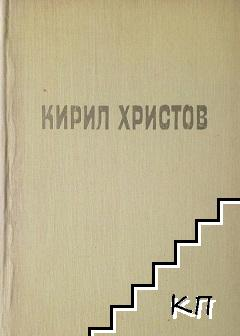 Съчинения в пет тома. Том 1: Лирика