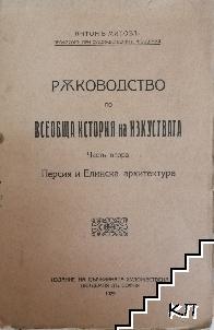 Ръководство по всеобща история на изкуствата: Персия и Елинска архитектура. Том 2