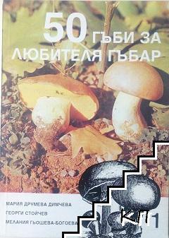 50 гъби за любителя гъбар. Книга 1-3