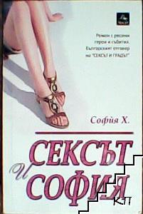 Сексът и София