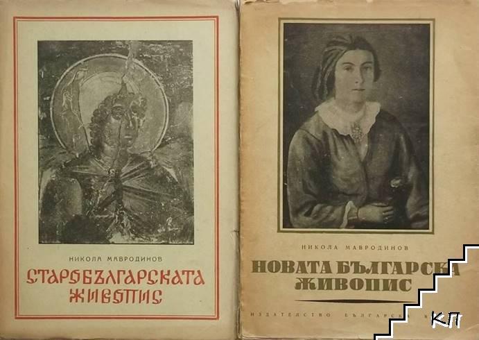 Старобългарската живопис / Новата българска живопис