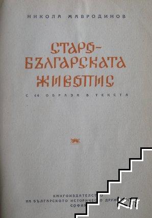 Старобългарската живопис / Новата българска живопис (Допълнителна снимка 1)