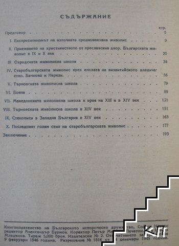 Старобългарската живопис / Новата българска живопис (Допълнителна снимка 2)