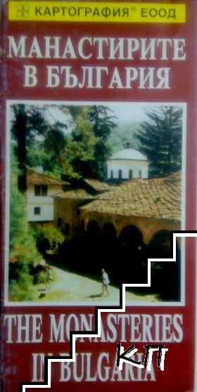 Карта: Манастирите в България