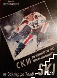 Ски-техниката на шампионите