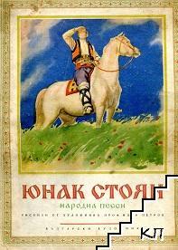 Юнак Стоян