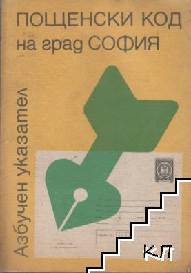 Пощенски код на град София