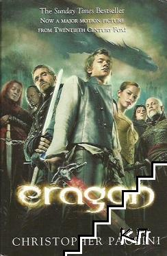 Eragon. Inheritance
