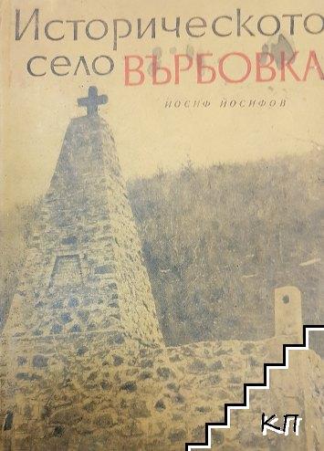 Историческото село Върбовка