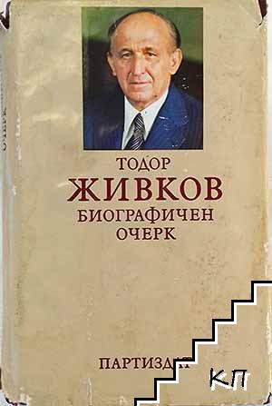 Тодор Живков. Биографичен очерк (Допълнителна снимка 2)