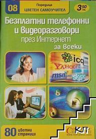 Безплатни телефонни и видеоразговори през Интернет за всеки